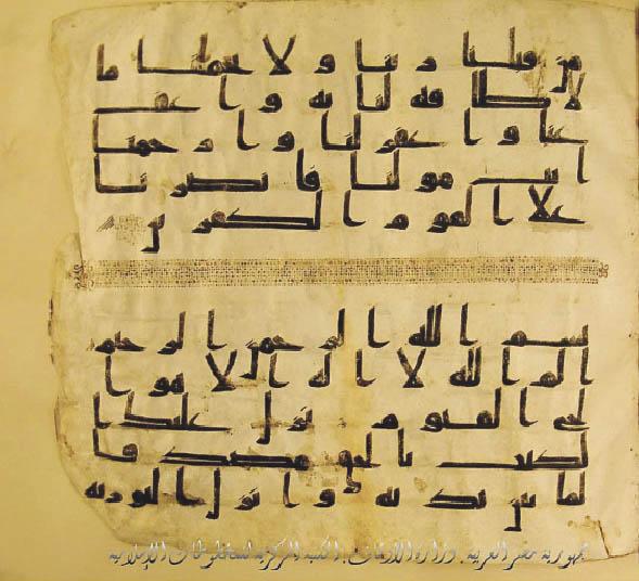 Oldest quran found