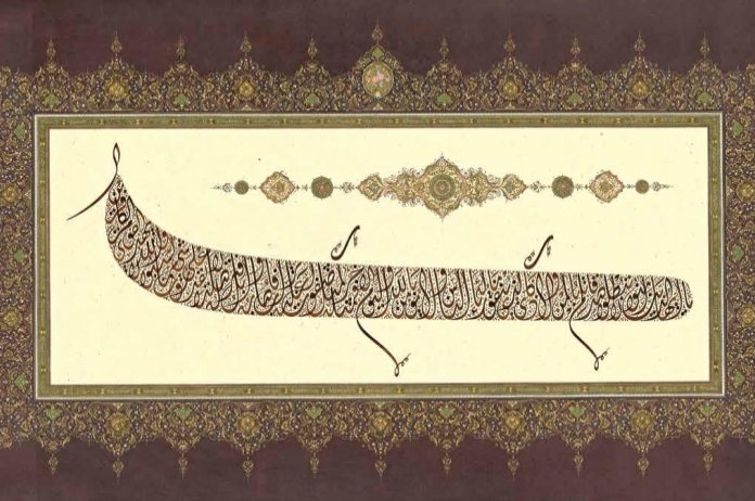A work from the fifth International Albaraka Calligraphy Competition Exhibition.