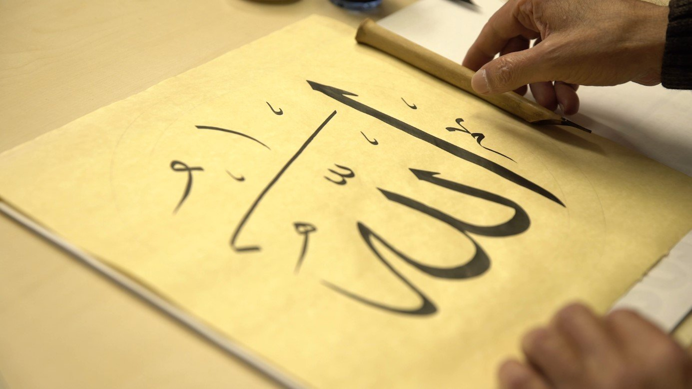 The art of calligraphy is performed with a reed pen and soot ink.
