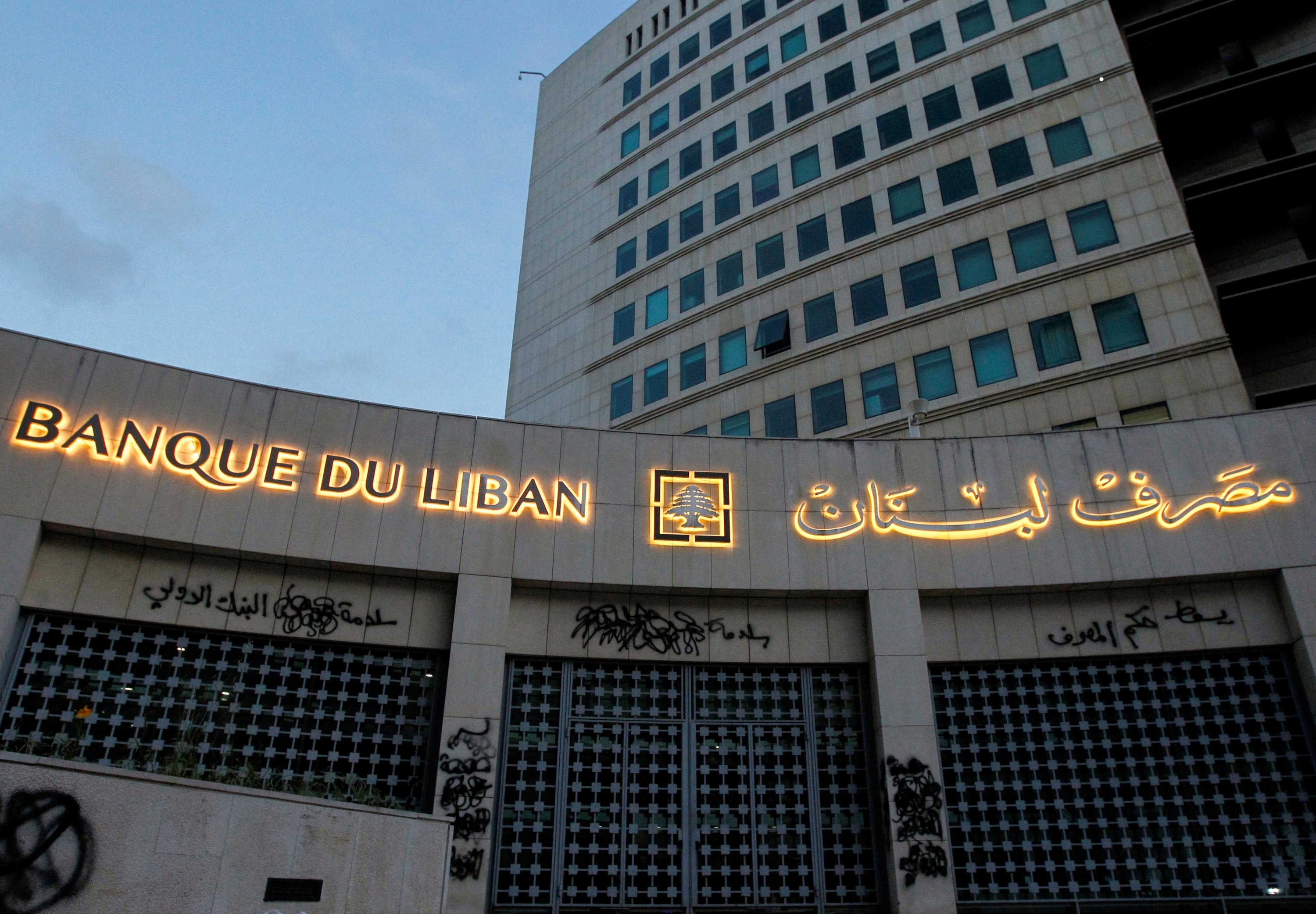 Lebanon arrests central bank official in currency crisis probe | Daily Sabah
