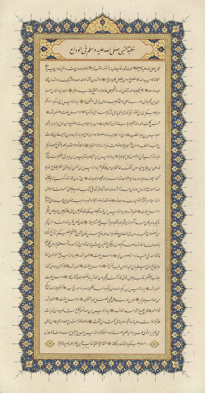 Hadiths from the Farewell Sermon, calligraphy by Tahsin Kurt, illumination by Nazlı Durmuşoğlu, 93-by-49 centimeters, 2018.