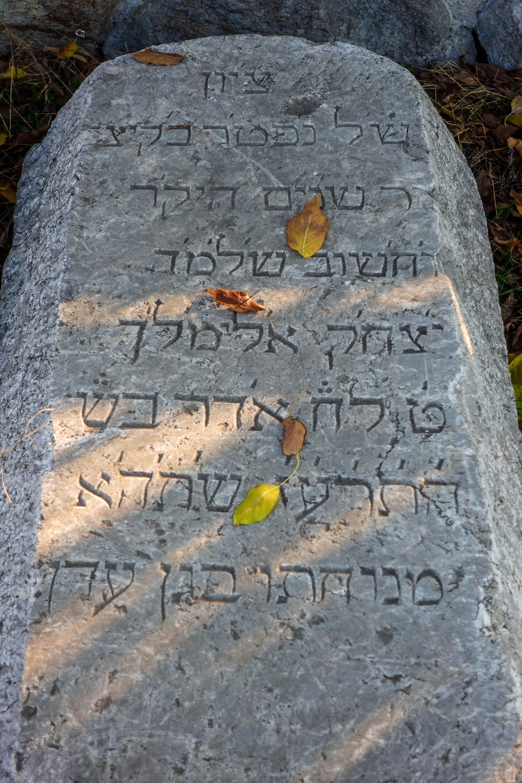Une pierre tombale avec des inscriptions en hébreu au bain romain.  (Photo par Argun Konuk)