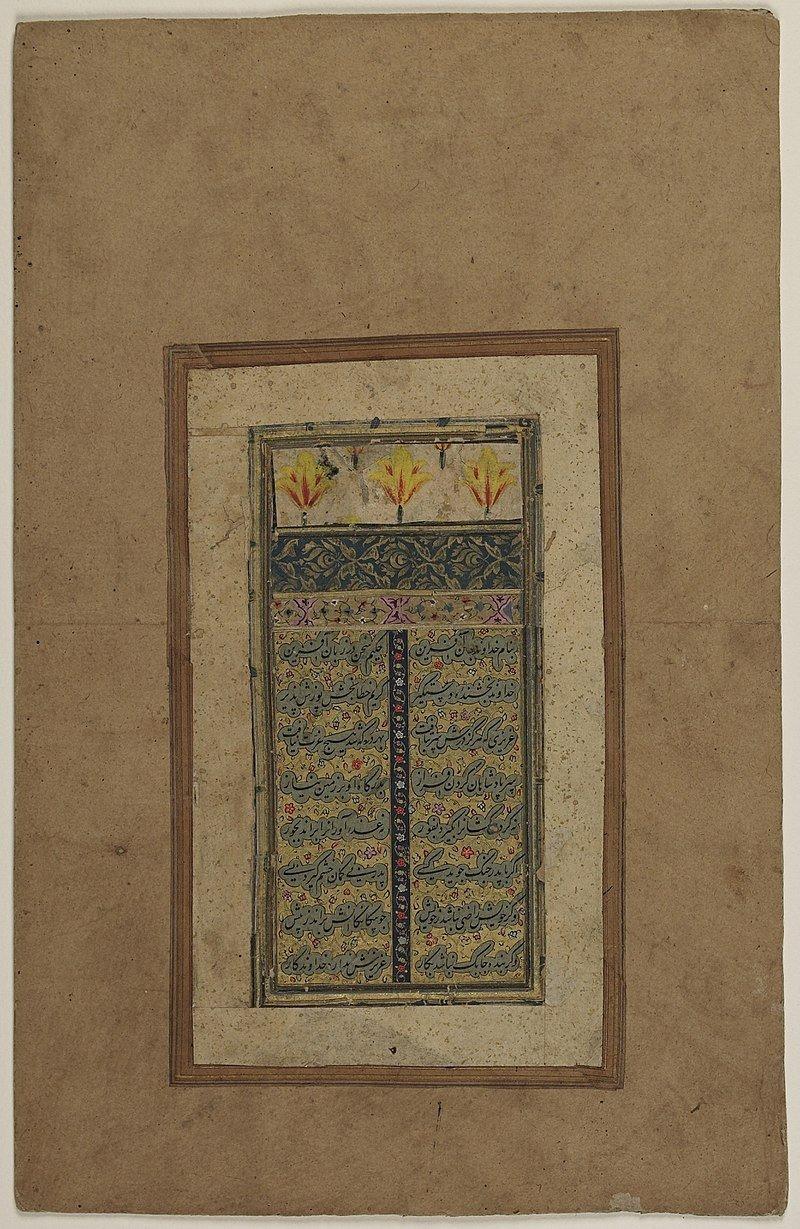 """Halaman pertama """"Bustan"""" dari salinan Mughal."""