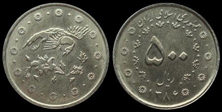 Simurgh figure on the reverse of Iranian coins.