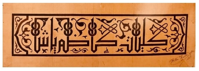 A calligraphy plate that artist Krikor Köçeoğlu created for the Zühtü Pasha Mosque in Istanbul.