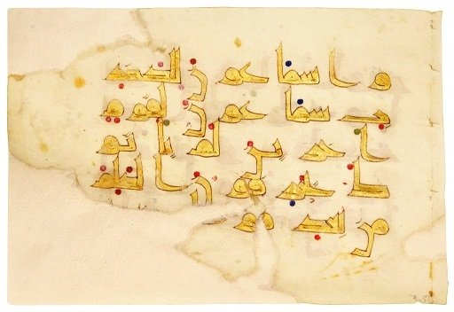 A manuscript bought by IBB at the auction. (DHA Photo)