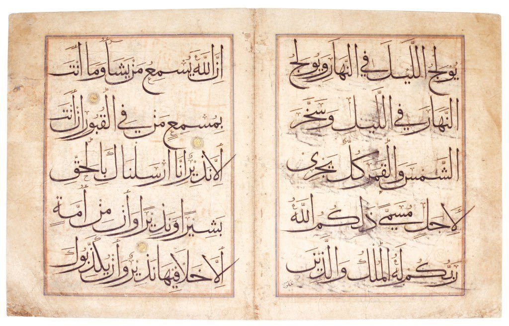 One of the Quran copies bought by IBB at the auction. (DHA Photo)