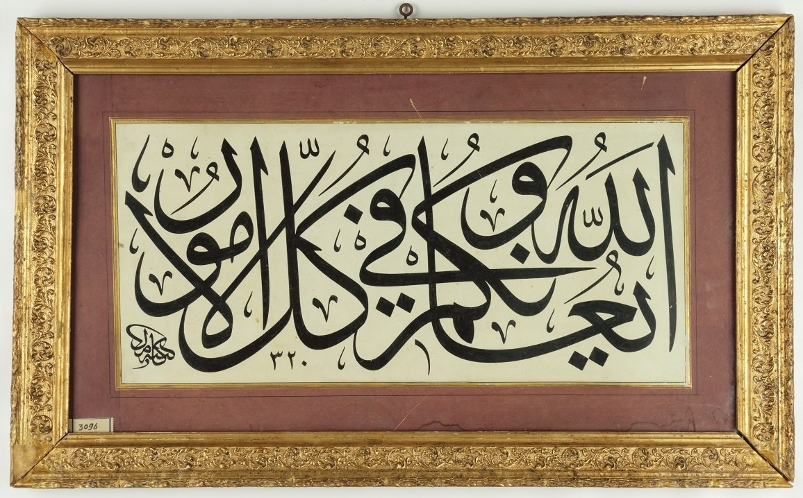 """A calligraphy plate from the displays of the """"Faith and Art"""" exhibition in the Museum of Turkish and Islamic Arts, Istanbul, Turkey. (Courtesy of Ministry of Culture and Tourism)"""
