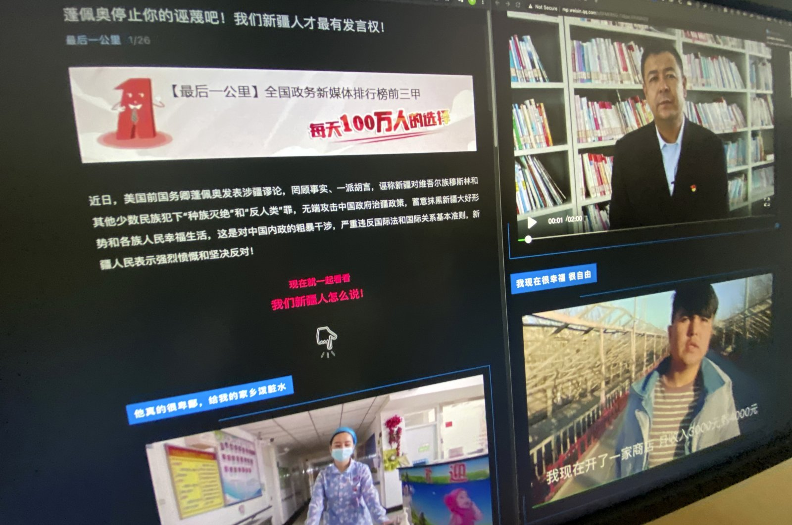 """A webpage with the title """"Pompeo stop your slanders! Only we Xinjiang people have a say!"""" and videos of ethnic Uyghurs responding to former U.S. Secretary of State Mike Pompeo are displayed on a computer screen in Beijing, China, May 19, 2021. (AP Photo)"""