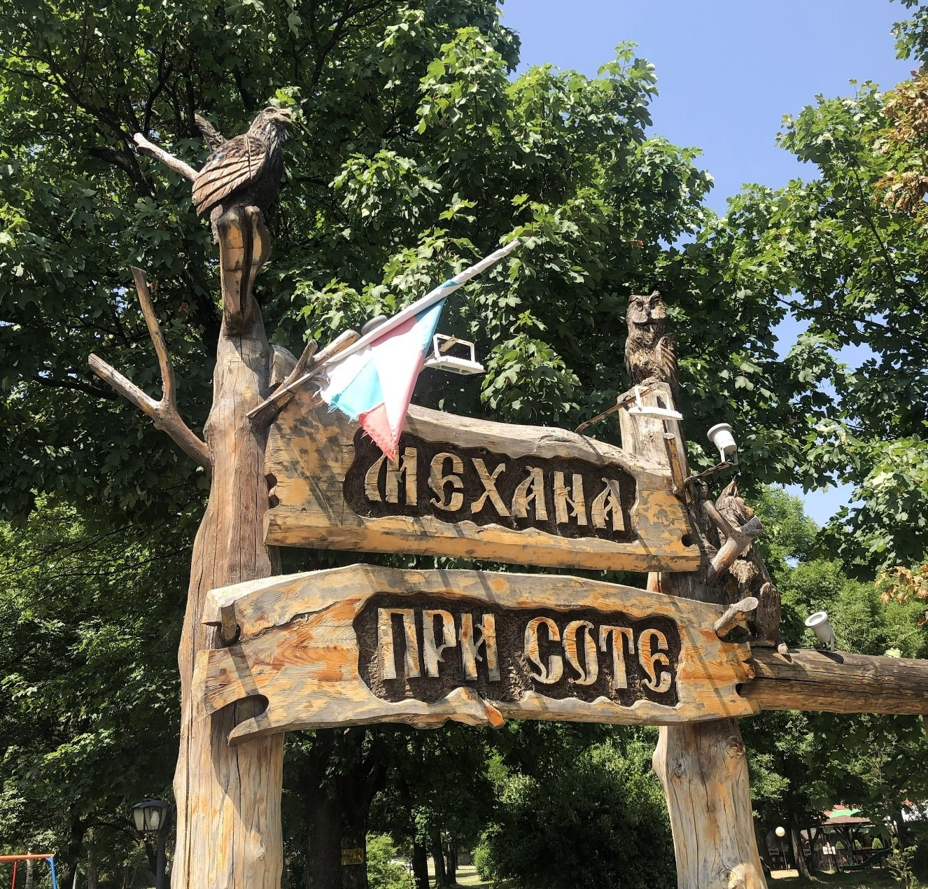 The sign of a 'mehana' where we stopped for lunch, Belitsa, Bulgaria.