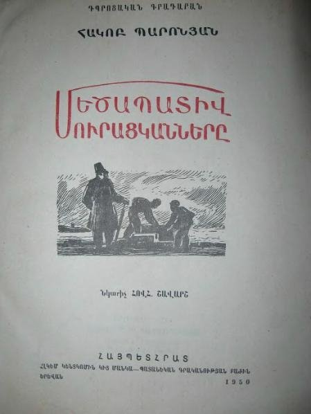 The title page of 'Honorable Beggars.'