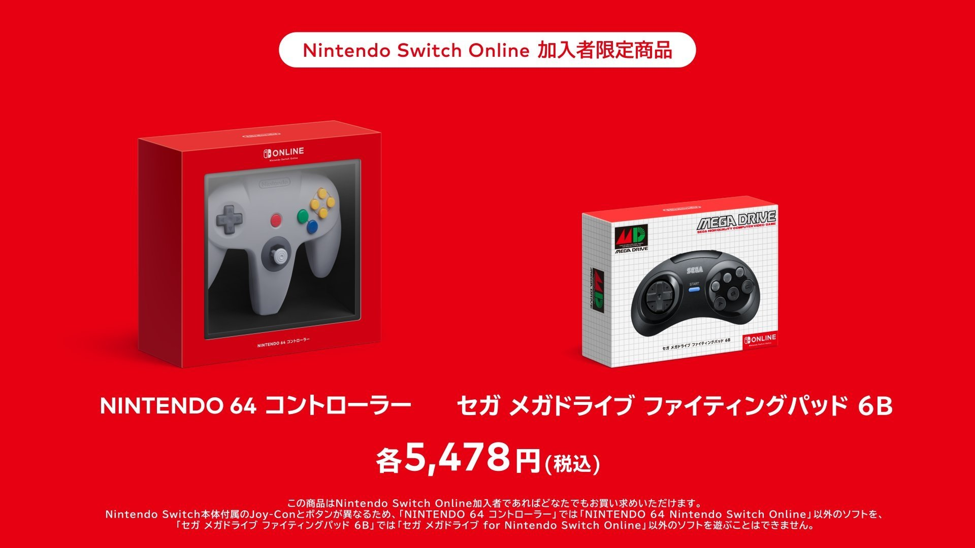 Nintendo 64 (L) and Sega Mega Drive's six-button layout controller exclusive to Japan are seen in this promotional poster released by Nintendo (Credit: Nintendo)